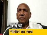 Video : CM रघुवर को चुनौती दे रहे सरयू राय, नीतीश कुमार ने उम्मीदवारी का किया समर्थन