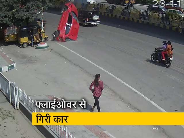 Videos : हैदराबाद: फ्लाईओवर से नीचे गिरी तेज रफ्तार कार, CCTV में कैद हुआ हादसा