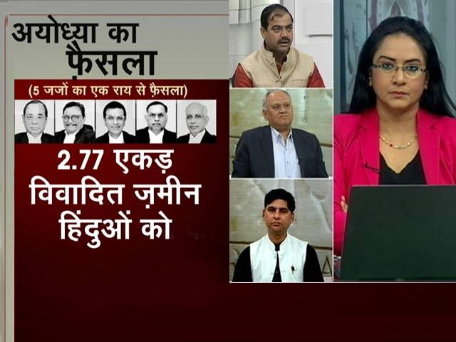Videos : अयोध्या विवाद: सुप्रीम कोर्ट के 5 जजों ने एकमत से सुनाया फैसला