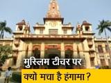 Video : BHU में मुस्लिम संस्कृत टीचर पर क्यों हो रहा विवाद?