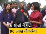 Video : पक्ष-विपक्ष: क्या भारत में बढ़ रही है बेरोजगारी की दर?