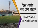 Video : ইডেনে গোলাপি বলের টেস্টে অভিষেক