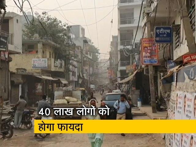Videos : सिटी सेंटर: दिल्ली में कच्ची कॉलोनियों को लेकर नोटिफिकेशन जारी, लोगों को मिलेगा मालिकाना हक
