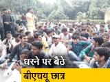 Video : बीएचयू में छात्रों ने की शिक्षक को हटाने की मांग