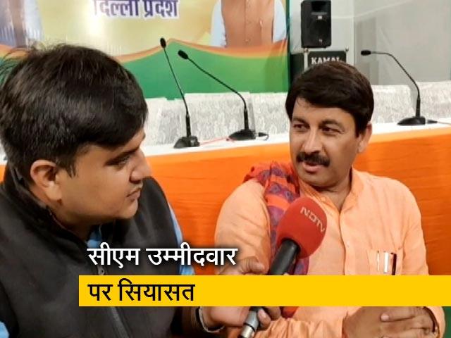 Video : अरविंद केजरीवाल को दिखा देंगे कि दिल्ली किसकी हकदार है: मनोज तिवारी