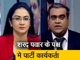 Video : महाराष्ट्र के सियासी नाटक पर हंगामा, एनसीपी नेताओं ने कहा- 'पूरी पार्टी पवार साहेब के साथ है'