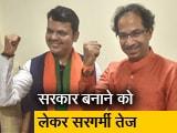 Videos : महाराष्ट्र में सरकार किसकी? अभी भी तस्वीर धुंधली