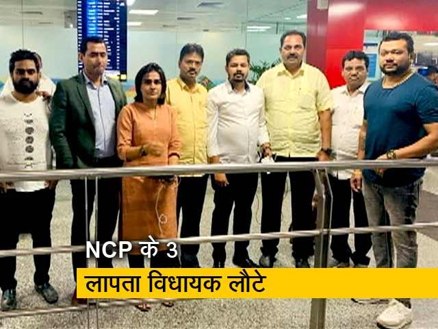 Videos : दिल्ली से मुंबई लौटे राष्ट्रवादी कांग्रेस पार्टी के तीन लापता विधायक