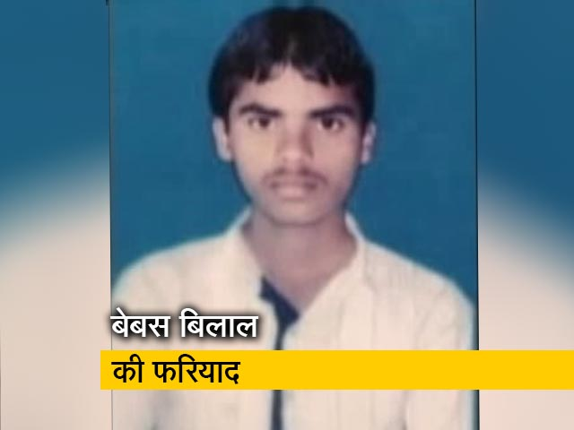 Videos : पाकिस्तान का रहने वाला मुबश्शिर बिलाल, गलती से सीमा पार कर भारत आ गया था