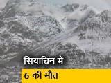 Video : हिमस्खलन में 4 जवानों, दो पोर्टरों की मौत