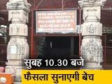 Videos : अयोध्या मामला: सुप्रीम कोर्ट में 5 जजों की बेंच शनिवार को सुनाएगी फैसला
