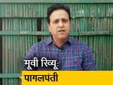 Video : Pagalpanti Movie Review: जानें कैसी है John Abraham और Anil Kapoor की 'पागलपंती'