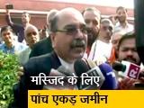 Video : 'कोर्ट ने सरकार को ट्रस्ट बनाने को कहा'