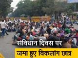Video : रवीश कुमार का प्राइम टाइम: दिल्ली के मंडी हाउस पर फिर प्रदर्शन करने पहुंचे रेलवे के विकलांग उम्मीदवार