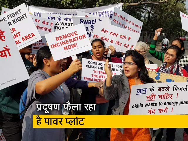 Videos : बिजली प्लांट के प्रदूषण के खिलाफ बच्चे और बुजुर्ग उतरे सड़कों पर