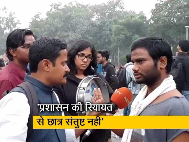 Video : JNU प्रशासन छात्रों की मांगों के आगे थोड़ा झुका