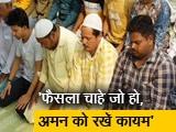 Video : जुमे की नमाज में हुई अपील, अयोध्या फैसले को लेकर शांति रखें मुस्लिम