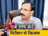 Video : अयोध्या: रिव्यू पिटीशन पर मुस्लिम पक्ष में बंटी राय