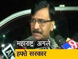 Video : महाराष्ट्र में सरकार का गठन अगले हफ्ते तक
