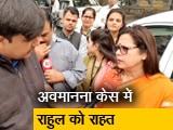 Videos : राहुल गांधी के खिलाफ अवमानना केस पर मीनाक्षी लेखी बोलीं, 'कोर्ट का फैसला हमें स्वीकार'
