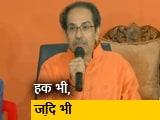 Video : मुख्यमंत्री पद शिवसेना का हक और ज़िद: उद्धव ठाकरे
