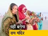 Video : Ayodhya Verdict: फैसले से अगले दिन ऐसा है अयोध्या का माहौल