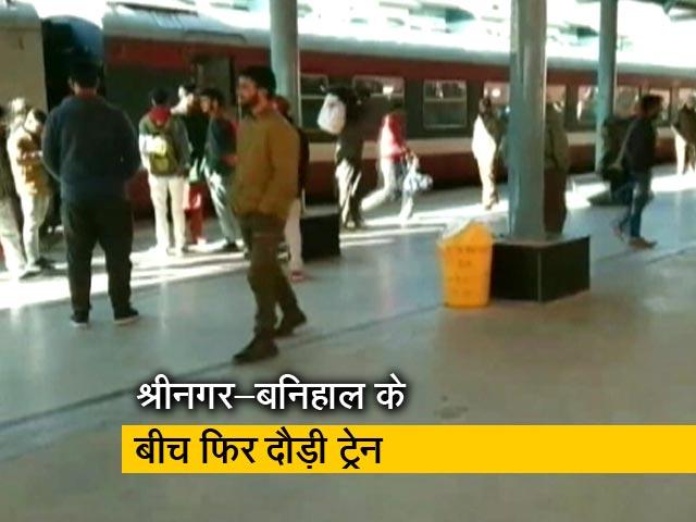 Video : साढ़े 3 महीने बाद श्रीनगर से बनिहाल के बीच बहाल हुई रेल सेवा