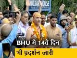 Video : BHU मामले में स्वामी अविमुक्तेश्वरानंद ने किया छात्रों का समर्थन