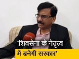 Video : संजय राउत बोले- दिसंबर के पहले हफ्ते में महाराष्ट्र में बनेगी स्थिर सरकार