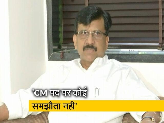 Videos : शिवसेना का ही मुख्यमंत्री होगा: संजय राउत