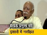 Video : BJP-शिवसेना के झगड़े पर इशारों में बोले RSS प्रमुख मोहन भागवत