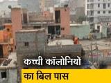 Video : कच्ची कॉलोनियों के बिल पास होने पर AAP और BJP में लगी श्रेय लेने की होड़