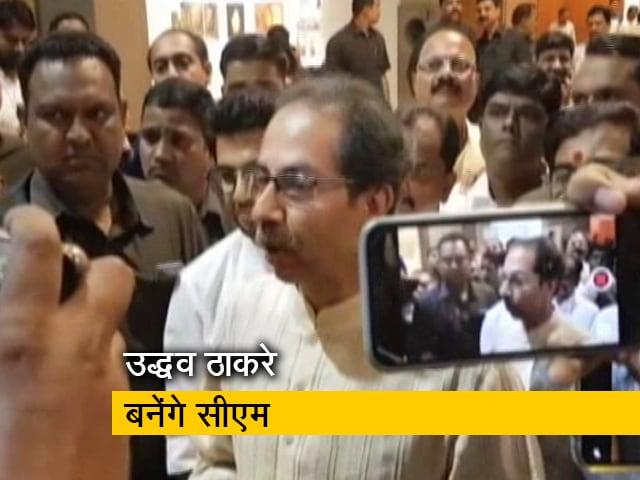 Videos : महाराष्ट्र में सीएम पद के लिए उद्धव ठाकरे के नाम पर बनी सहमति
