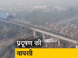 Video : फिर बिगड़ रही है दिल्ली की हवा
