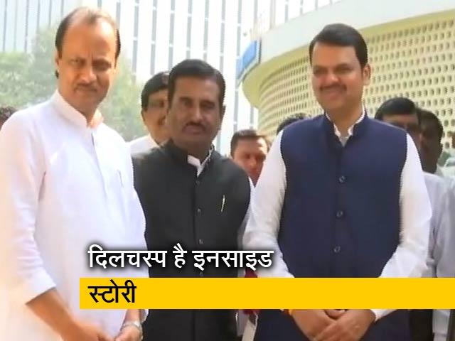 Videos : महाराष्ट्र: आखिर अजित पवार की वापसी कैसे हुई?
