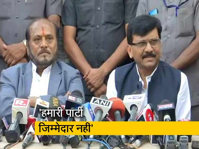 Videos : संजय राउत ने कहा- जिसके पास भी बहुमत होगा उसकी ही सरकार बनेगी
