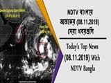 Video : NDTV বাংলায় আজকের (08.11.2019) সেরা খবরগুলি
