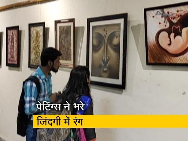 Videos : महिलाओं ने बनाई पेंटिंग्स की नुमाइश, तस्वीरों में दिखा दर्द का सफर