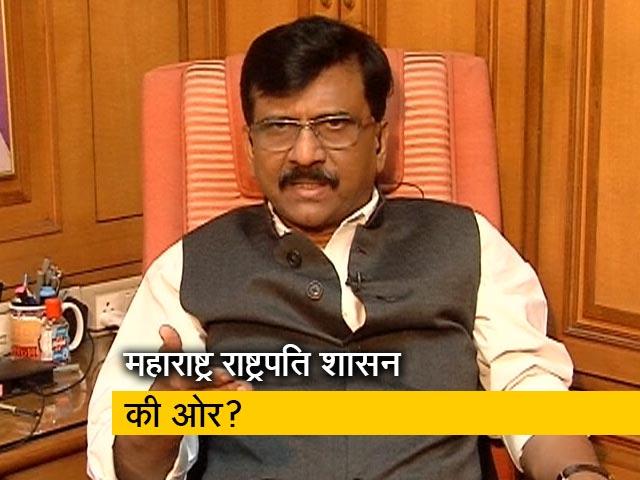 Videos : महाराष्ट्र में सियासी संकट अभी भी बरकरार, शिवसेना के तेवर जस के तस
