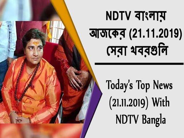 Video : NDTV বাংলায়  আজকের (21.11.2019)  সেরা খবরগুলি