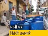Video : दिल्ली में राजनीतिक दलों में पानी पर छिड़ी जंग