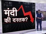 Video : खबरों की खबर: मंदी की दस्तक?