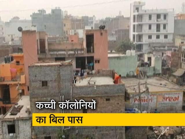 Videos : कच्ची कॉलोनियों के बिल पास होने पर AAP और BJP में लगी श्रेय लेने की होड़
