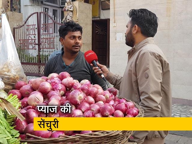 Videos : राष्ट्रीय राजधानी में प्याज ने छुआ 100 का आंकड़ा