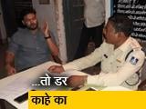 Video : मध्यप्रदेश: मंत्रियों के रिश्तेदार सरकारी कर्मचारियों से कर रहे बदसलूकी