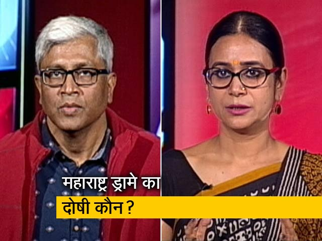 Video : पॉलिटिक्स का चैंपियन कौन: महाराष्ट्र का सियासी ड्रामे का असली दौषी कौन?