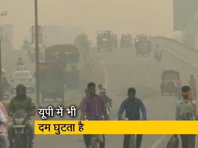 Video : यूपी में भी वायु प्रदूषण से बुरा हाल, जहरीली हुई हवा