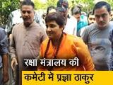 Video : रक्षा मंत्रालय की सलाहकार समिति में शामिल हुईं प्रज्ञा ठाकुर