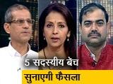 Videos : प्राइम टाइम: अयोध्या मामले में SC शनिवार को सुनाएगा फैसला