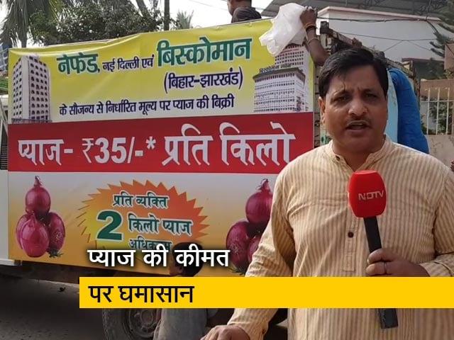 Videos : लोगों का दावा 35 रुपये किलो प्याज देने में धांधली कर रहा बिस्कोमान